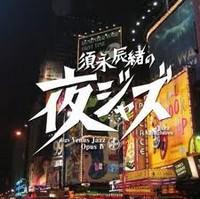 Tatsuo Sunanga No-Yuro Jazz Venus Club Jazz Opus 4 1